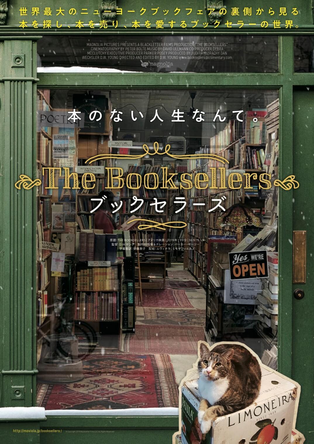 猫も登場するドキュメンタリー映画『ブックセラーズ』のポスター