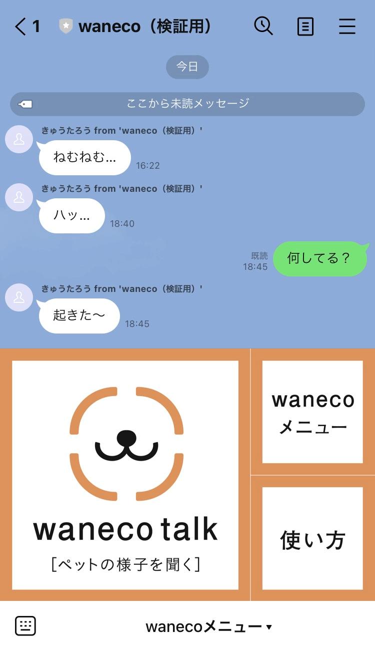 愛猫・愛犬の活動量データをLINEトークで把握できるサービス「waneco talk(ワネコトーク)」の画面イメージ