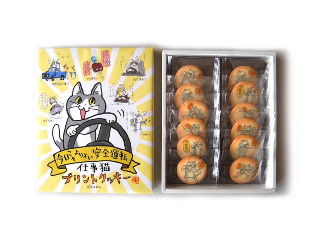人気キャラクター「仕事猫」×「交通安全」をテーマにしたクッキーの商品イメージ