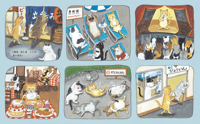 家出した猫が「猫の世界」を満喫しているシーン by 絵本「なぁなぁ、あそぼ!〜」