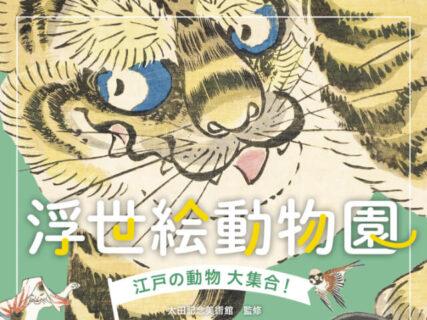 猫や犬だけじゃないニャ!江戸時代に描かれた動物画を160点収録した書籍「浮世絵動物園 」