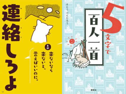百人一首の歌をひと言で表現すると…?猫のイラスト付きで学べる解説本「5文字で百人一首」