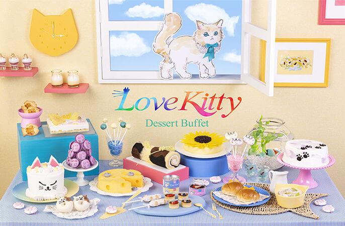 ヒルトン東京ベイの猫をテーマにしたデザートビュッフェ「Love Kitty (ラブ・キティ)」メインビジュアル