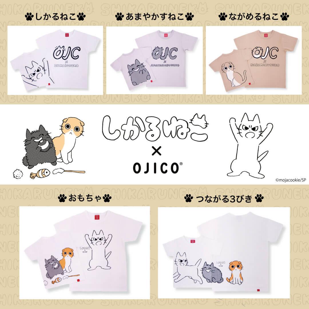 OJICO(オジコ)と猫キャラクター「しかるねこ」のコラボTシャツ全5種類
