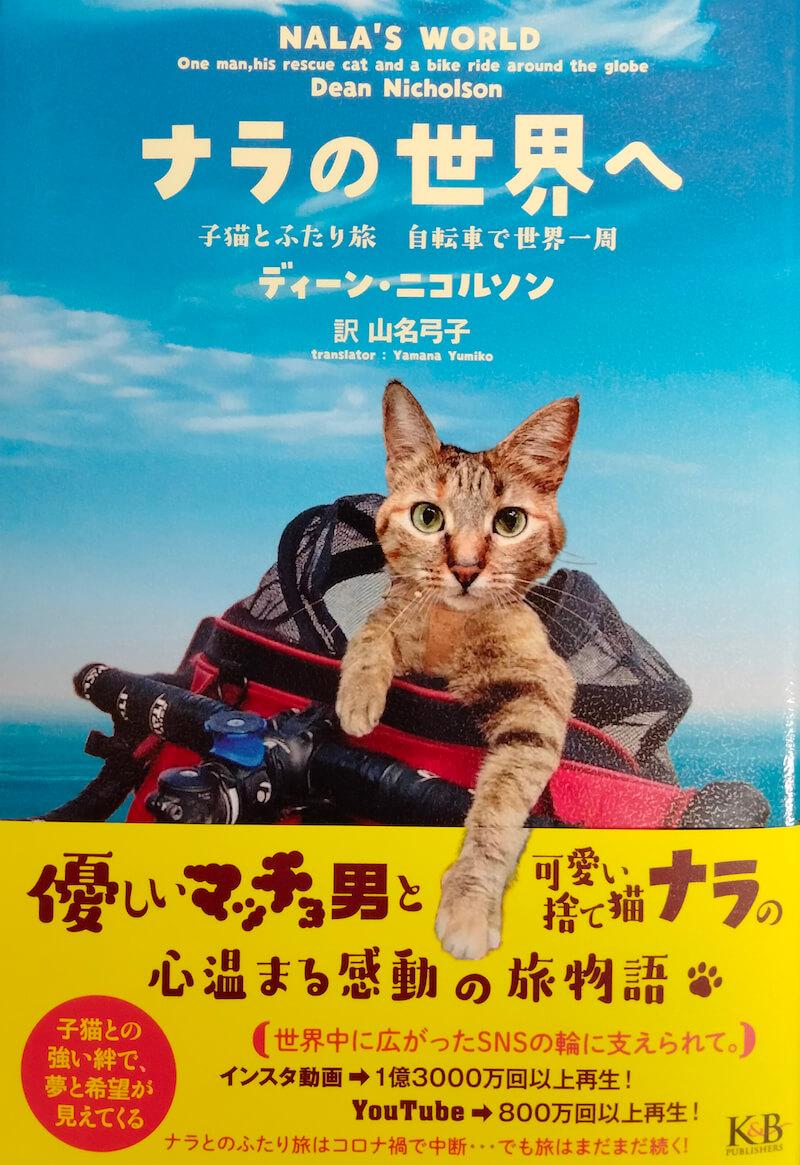 書籍「ナラの世界へ 子猫とふたり旅 自転車で世界一周」(原題 Nala's World)の表紙イメージ