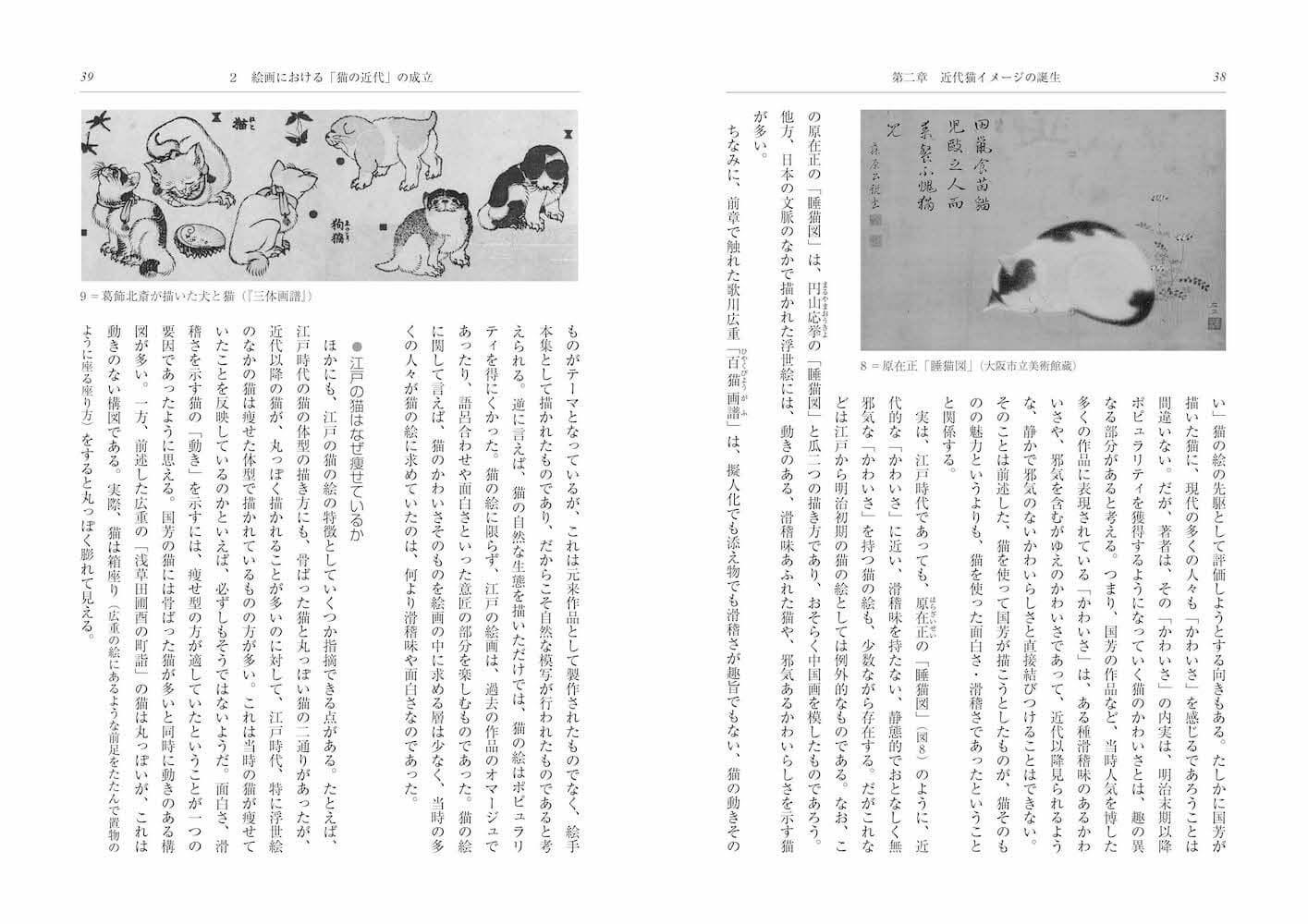 書籍『猫が歩いた近現代―化け猫が家族になるまで―』の第二章、近代猫イメージの誕生―猫が「主役」になるまで