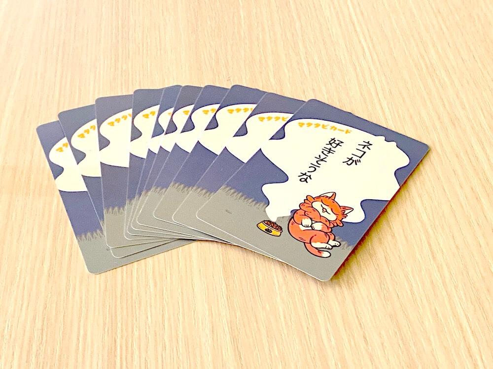 ボードゲーム「ニャーニャーゲーム」のお題に条件を付与するマタタビカード