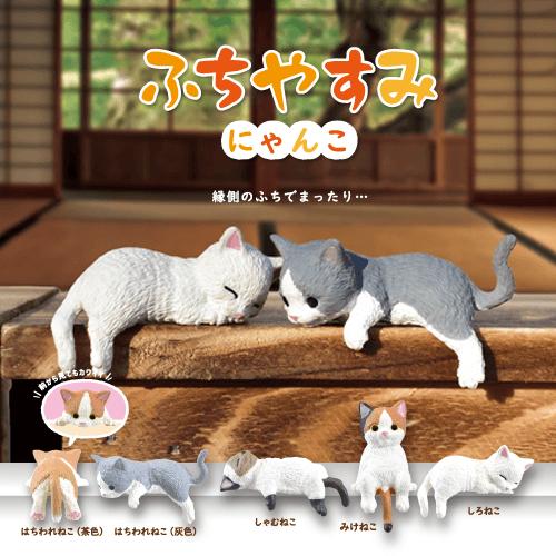 猫のフィギュア「ふちやすみ~にゃんこ~」