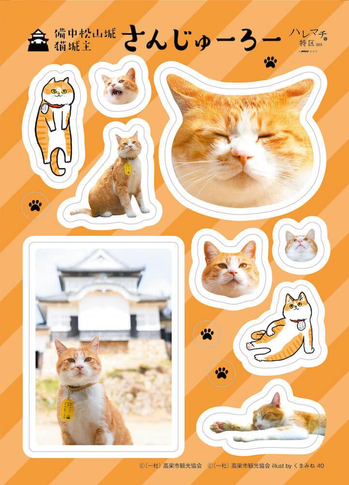 備中松山城の猫城主「さんじゅーろー」のシールセット