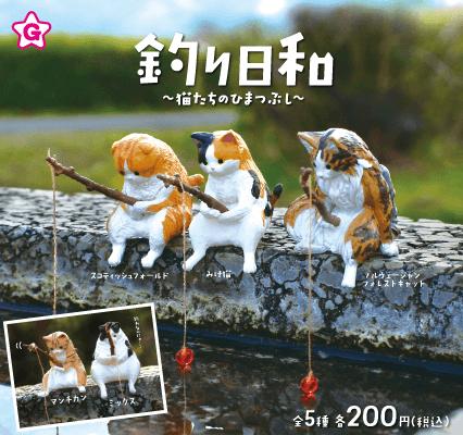 カプセルフィギュア「釣り日和~猫たちのひまつぶし~」メインビジュアル
