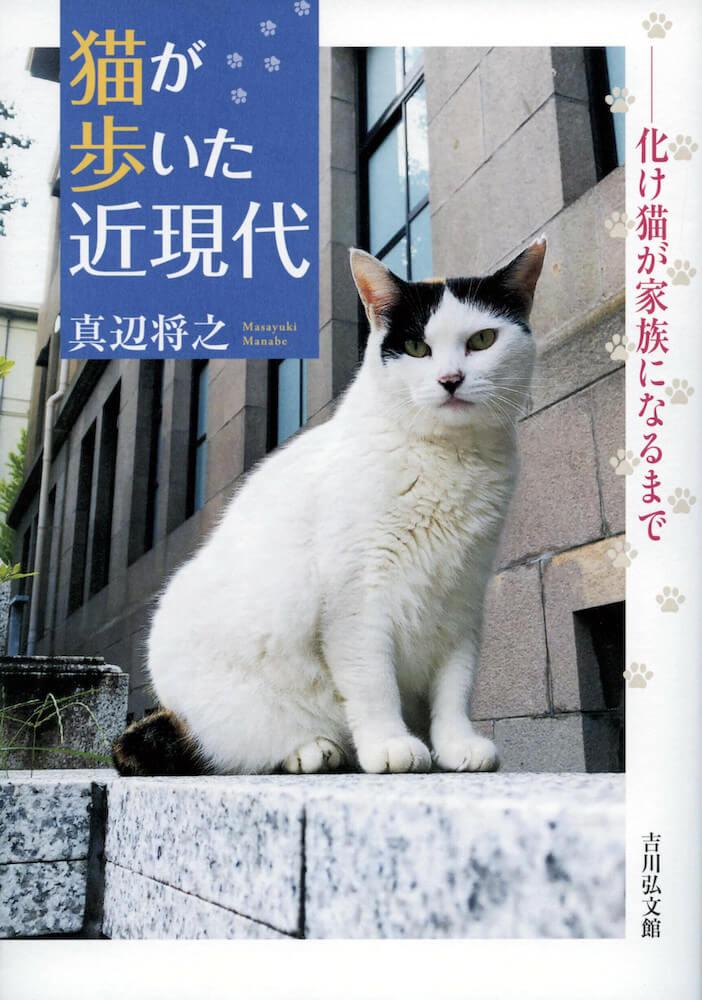 日本の近現代における猫と人間の関係を描いた書籍『猫が歩いた近現代―化け猫が家族になるまで―』表紙イメージ