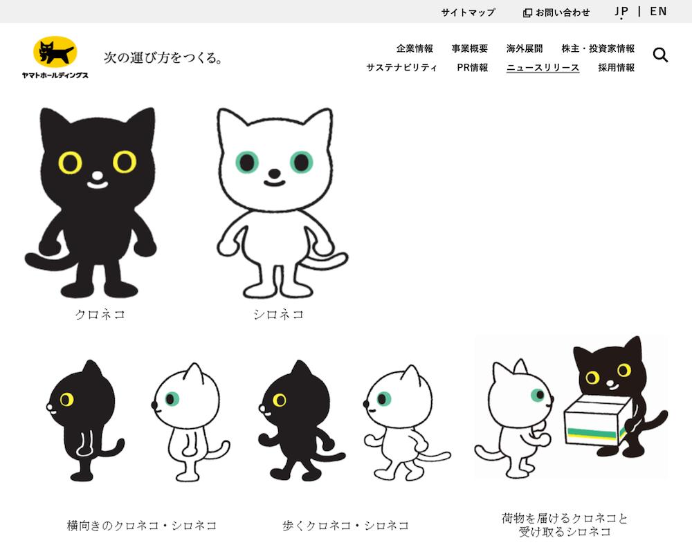 ヤマト運輸&ヤマトホールディングスの猫キャラクター「クロネコ・シロネコ」のイラスト