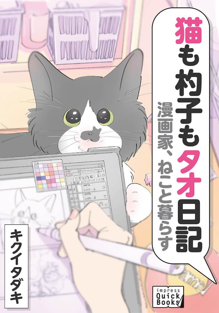 電気書籍マンガ「漫画家、ねこと暮らす ~猫も杓子もタオ日記~」表紙イメージ