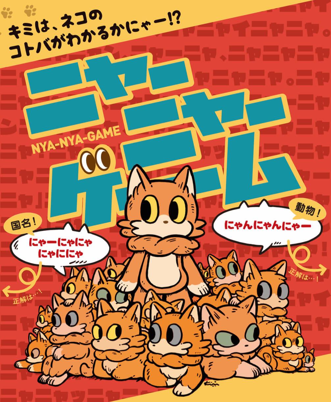 人間の猫語を推測・解読するボードゲーム「ニャーニャーゲーム」商品パッケージ