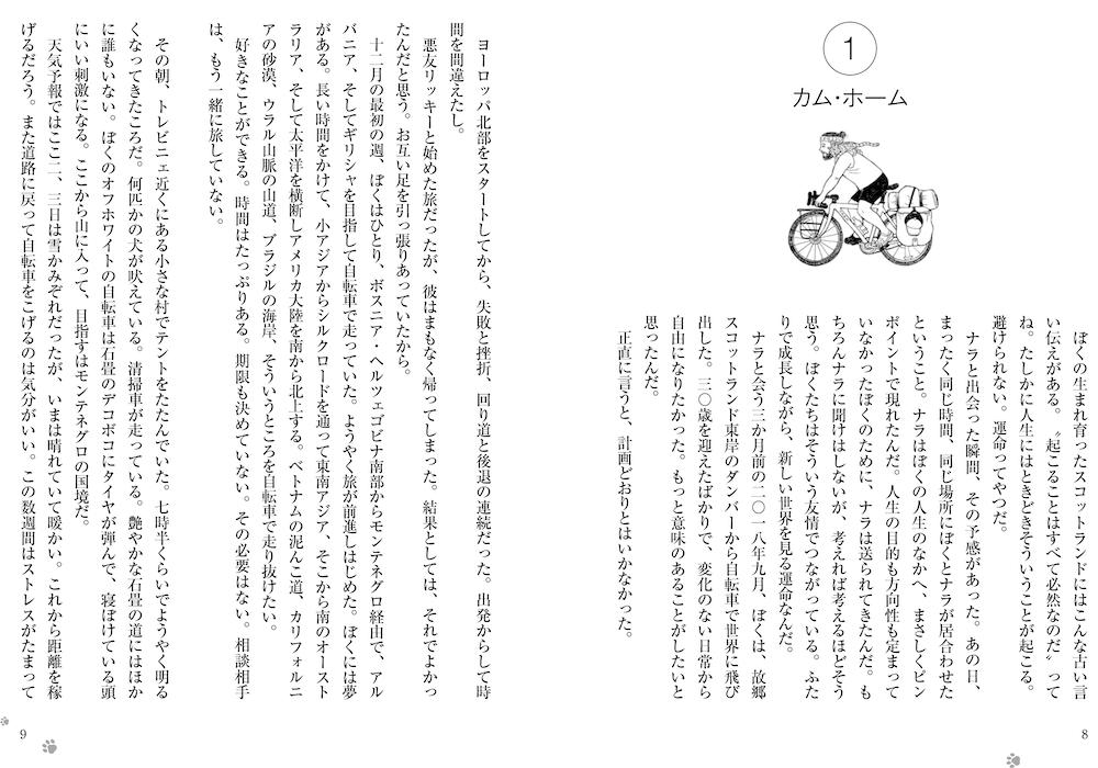 書籍「ナラの世界へ 子猫とふたり旅 自転車で世界一周」の冒頭部分