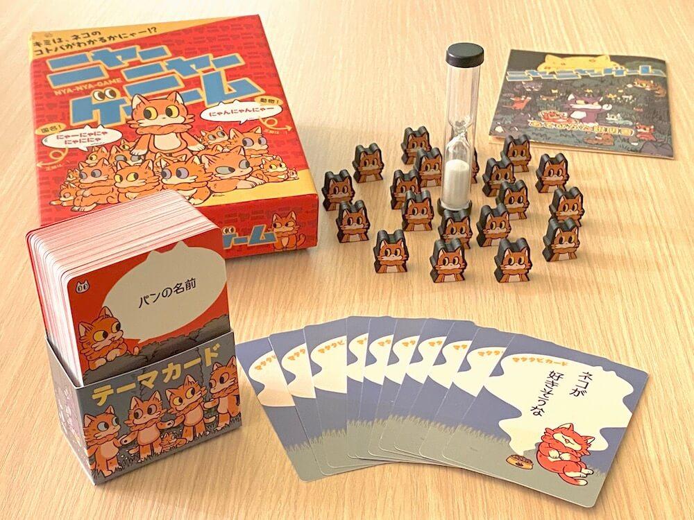 人間の猫語を推測・解読するボードゲーム「ニャーニャーゲーム」の商品内容&付属品