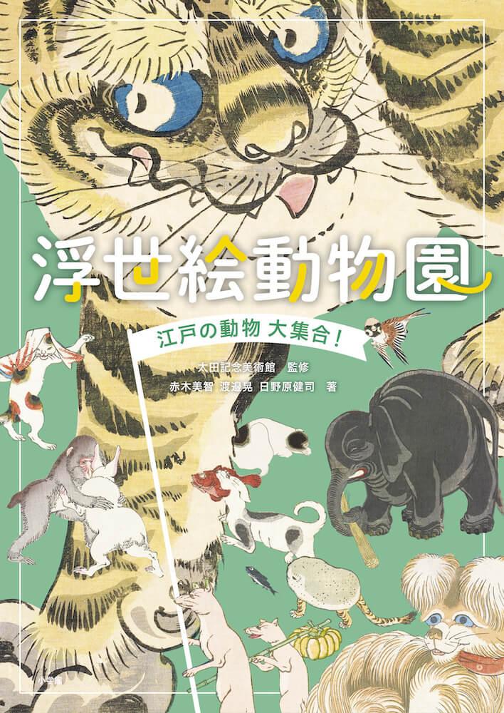 浮世絵に描かれた動物たちを読み解く書籍『浮世絵動物園 江戸の動物 大集合!』表紙イメージ