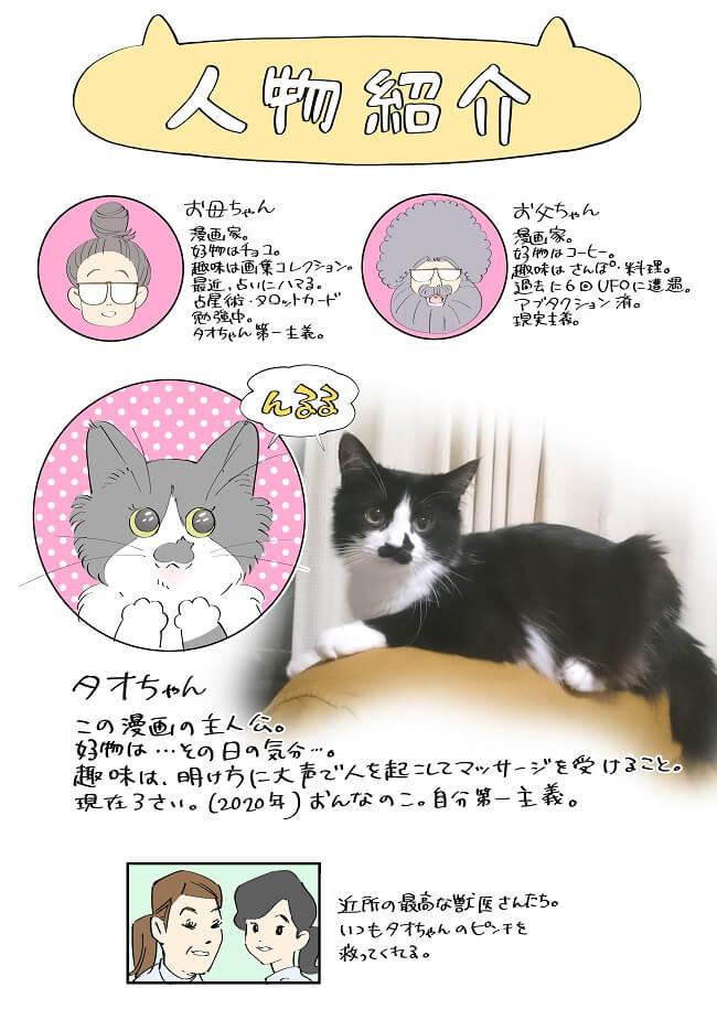 「漫画家、ねこと暮らす ~猫も杓子もタオ日記~」の登場人物
