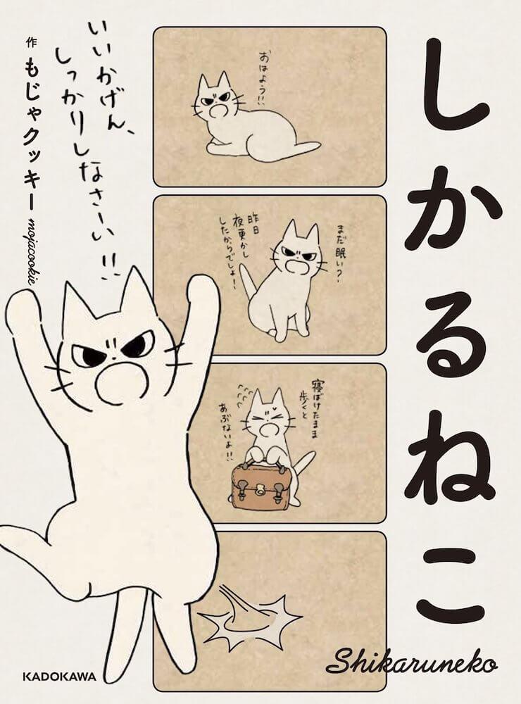 コミック「しかるねこ」の表紙イメージ
