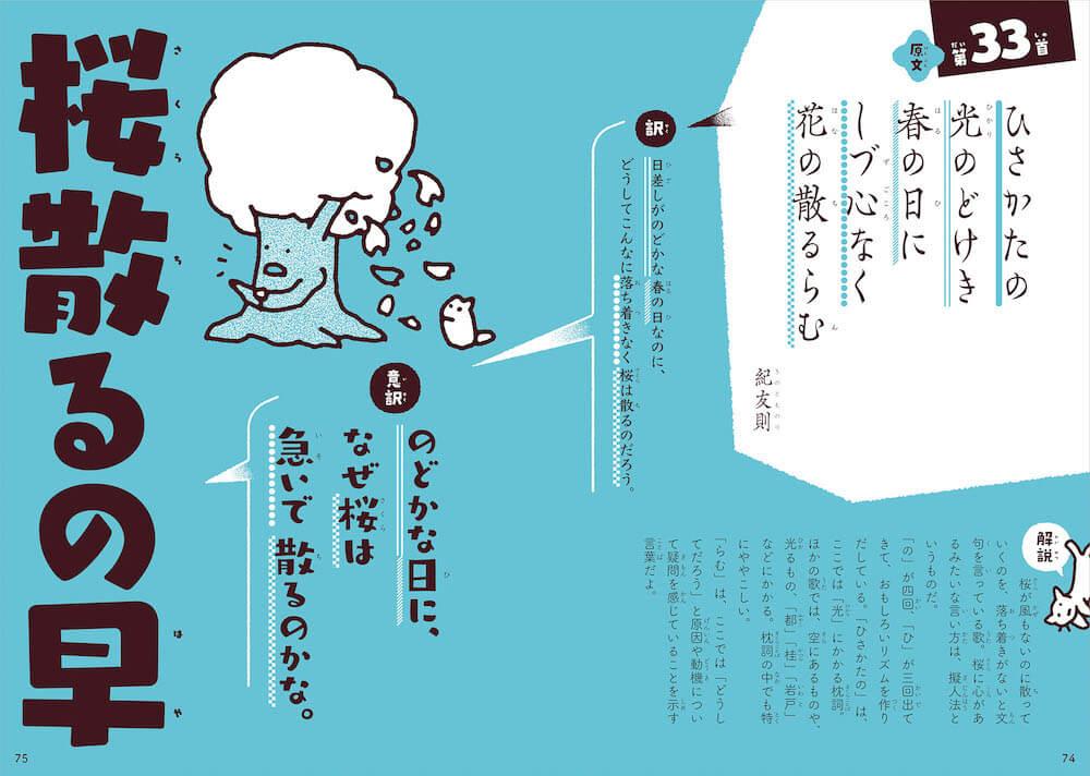紀友則の和歌の解説ページ by 5文字で百人一首