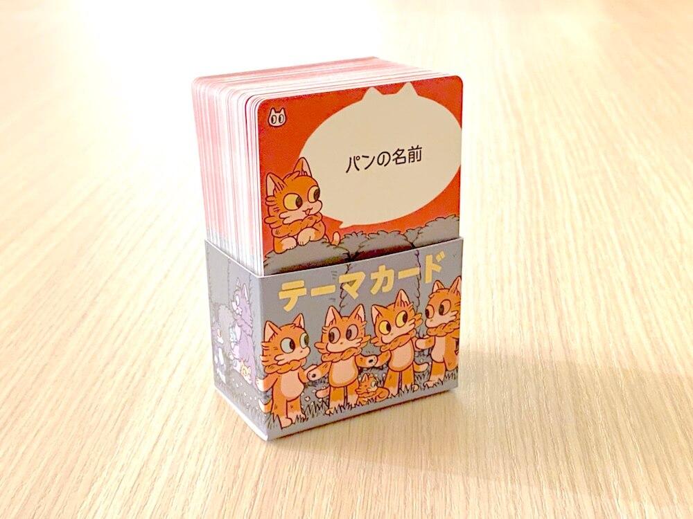 ボードゲーム「ニャーニャーゲーム」のお題が書かれているテーマカード