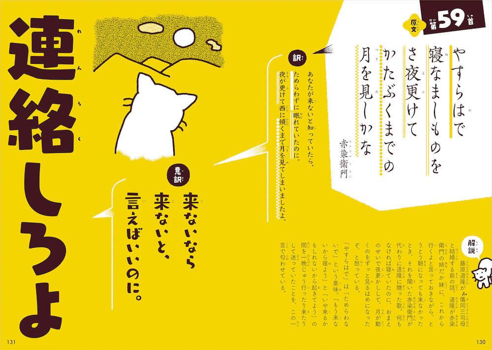 赤染衛門の和歌の解説ページ by 5文字で百人一首