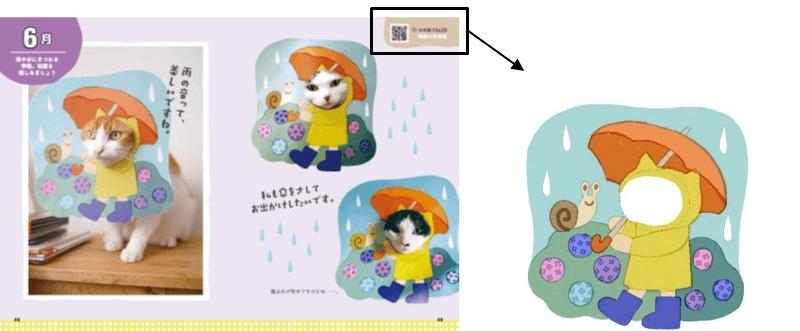 猫の顔出しパネル(はめ猫)が作れる二次元コードつき by 写真集「むぎゅっとニャ! はめ猫」