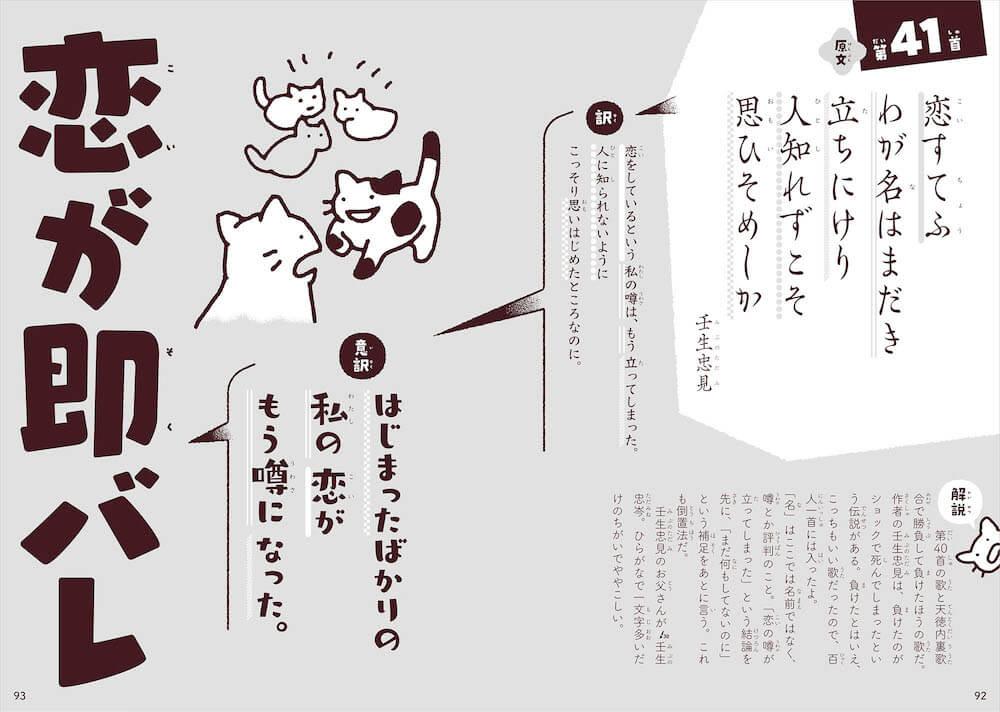 壬生忠見の和歌の解説ページ by 5文字で百人一首