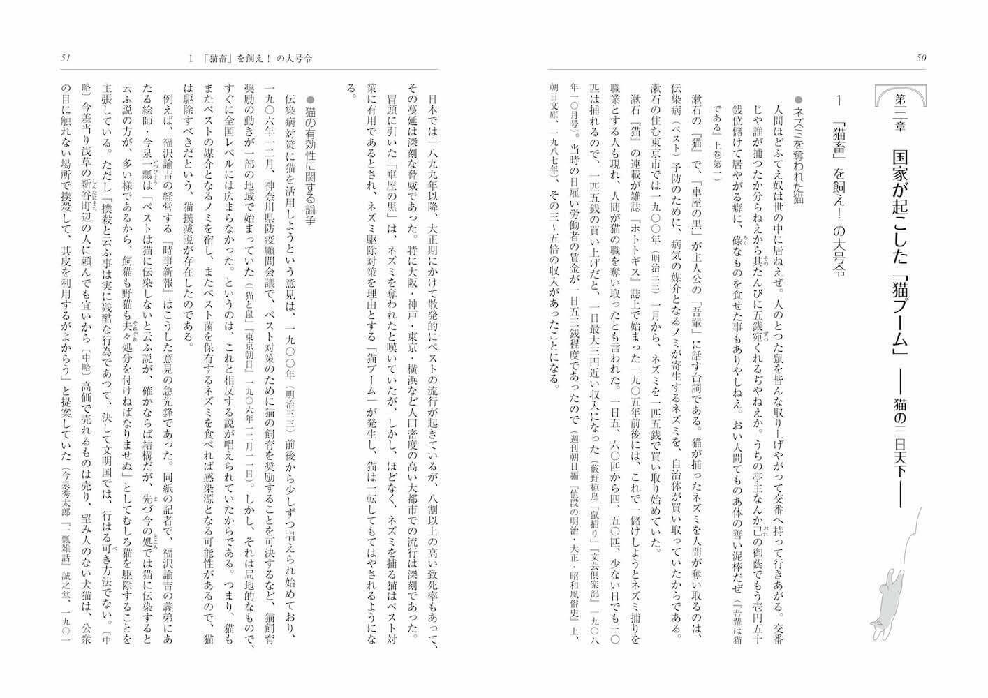 書籍『猫が歩いた近現代―化け猫が家族になるまで―』の第3章 国家が起こした猫ブーム