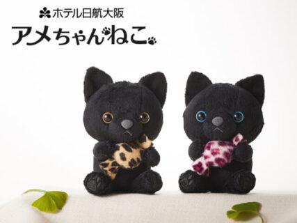 大阪のおばちゃん要素を取り入れた黒猫とは?ホテル日航大阪がマスコットキャラを発表