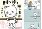 謎の棒の正体とは…?失踪した飼い主を探して旅する猫の物語を描いたマンガ「貴重な棒を持つネコ」