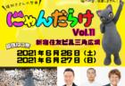 人気の猫イベント「にゃんだらけ」が新宿で初開催!かまいたち山内ら芸人のネコ写真が見れる展示企画も