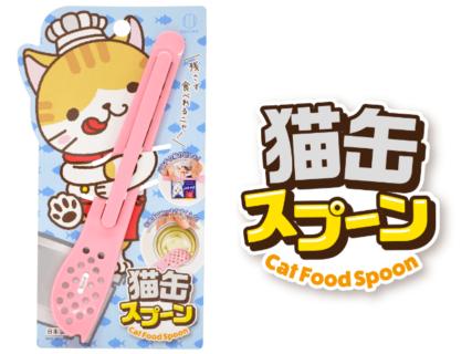コレひとつで3役ニャ!猫缶やパウチのウェットフードをきれいに取り出せる「猫缶スプーン」