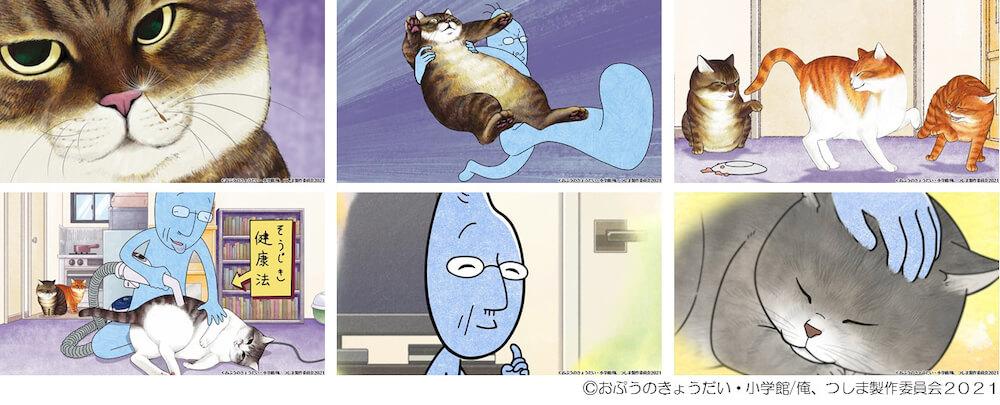 テレビアニメ「俺、つしま」の作中アニメシーン