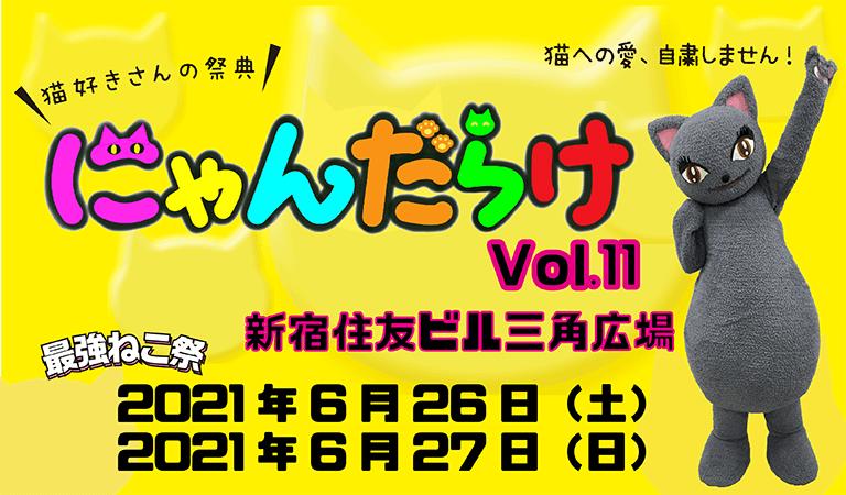 猫イベント「にゃんだらけVol.11」メインビジュアル