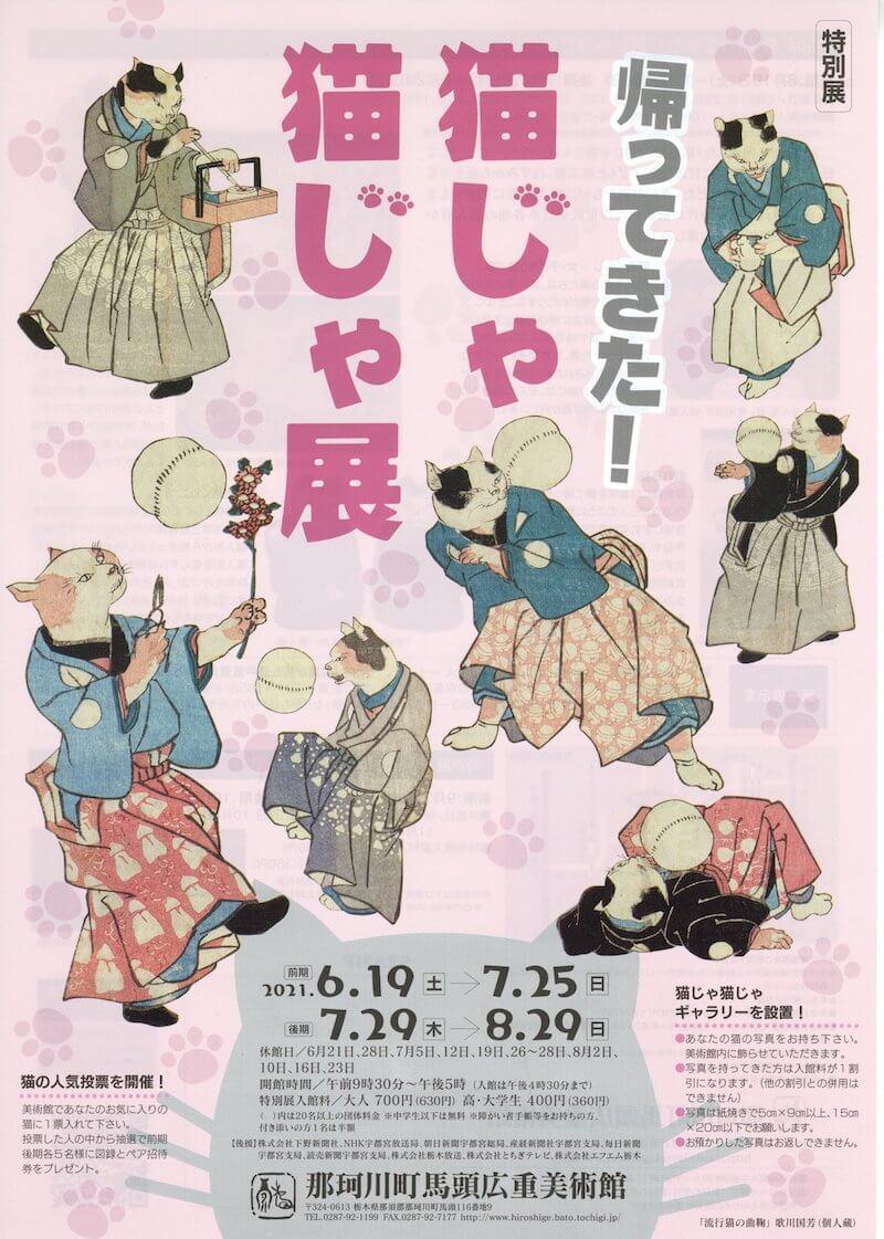 猫の浮世絵を展示する「帰ってきた!猫じゃ猫じゃ展」のメインビジュアル by 那珂川町馬頭広重美術館