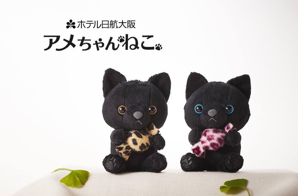 ホテル日航大阪の黒猫マスコットキャラクター「ぎん(銀)ちゃん、あん(杏)ちゃん」