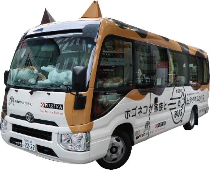 保護猫との出会いの場「ネコのバス」の車両イメージ