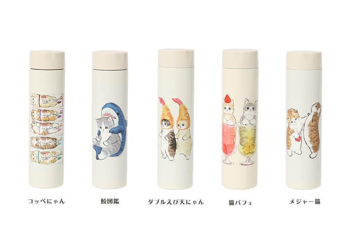 ぢゅの雑貨「もふさんど」ミニステンレスボトルの全種類デザイン by ブルーブルーエ