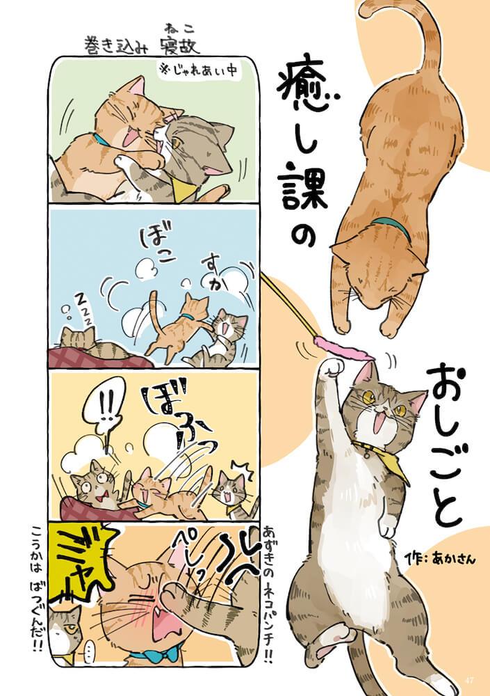 しまや出版「癒し課」に所属する社猫をマンガで紹介