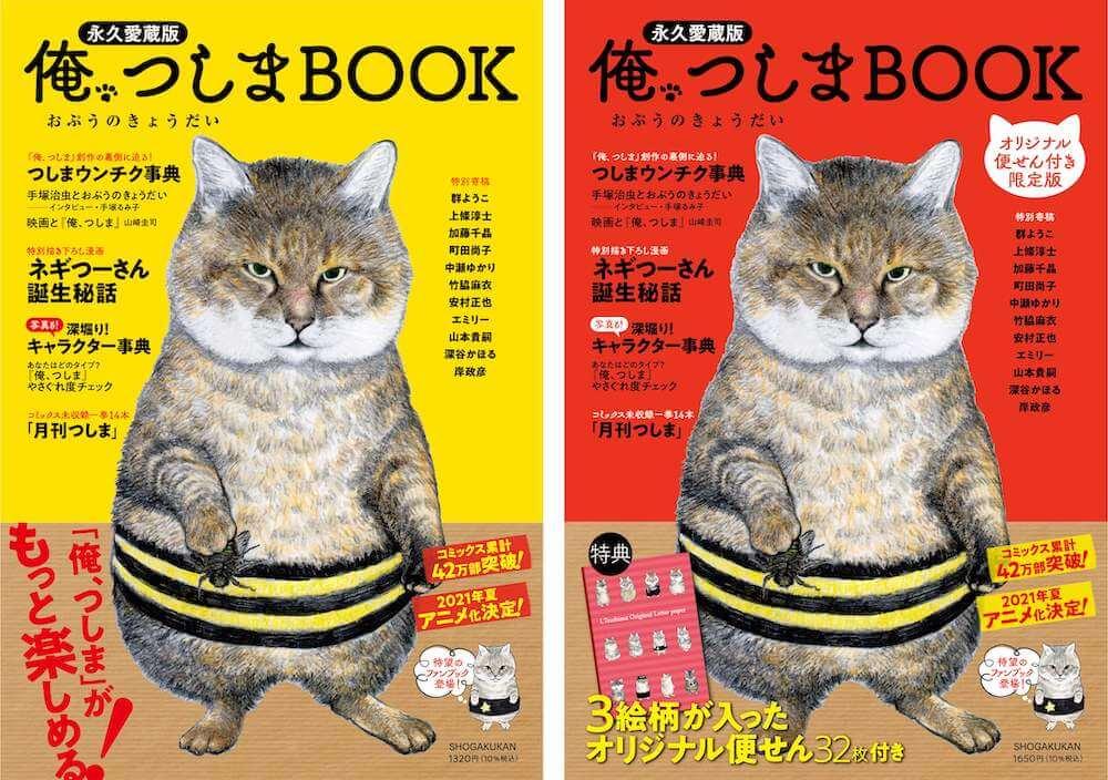 俺、つしまのファンブック『俺、つしまBOOK』表紙イメージ