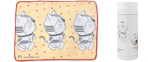 猫キャラ「トラのもん」のブランケット&カバー&ステンレスボトル