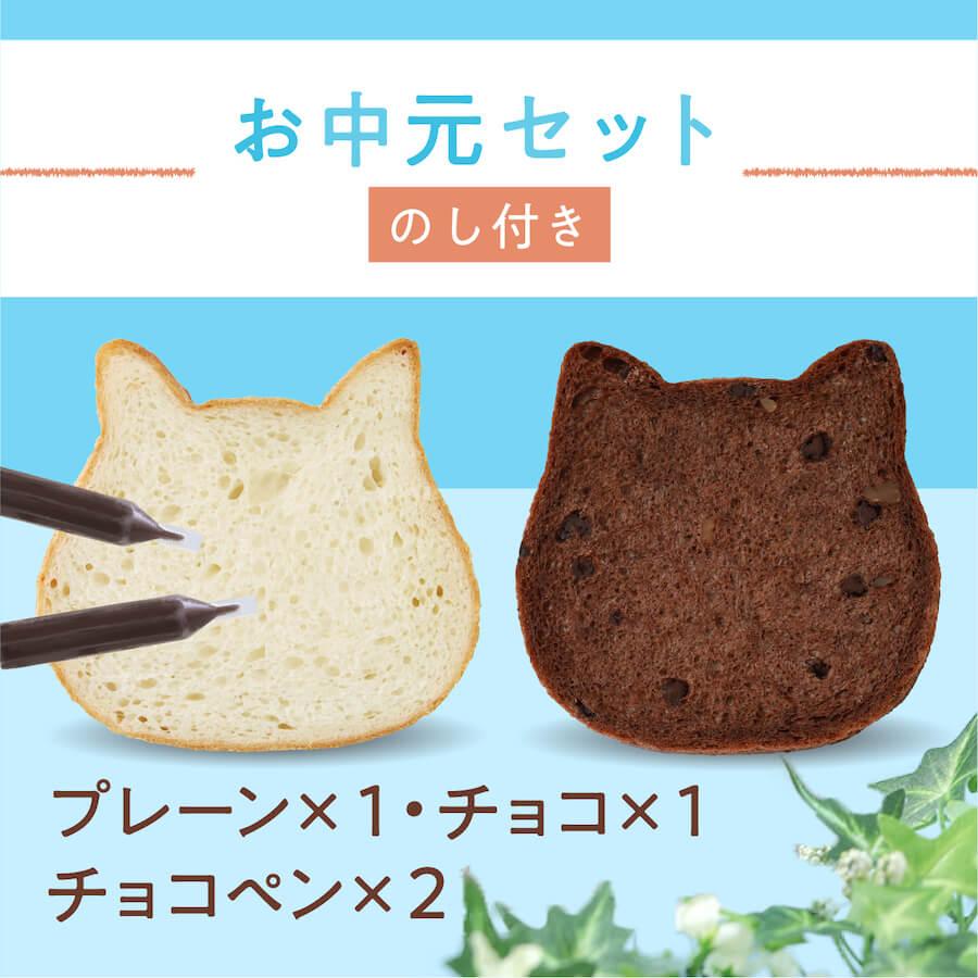 「ねこねこ食パン お中元セット」チョコフレーバー