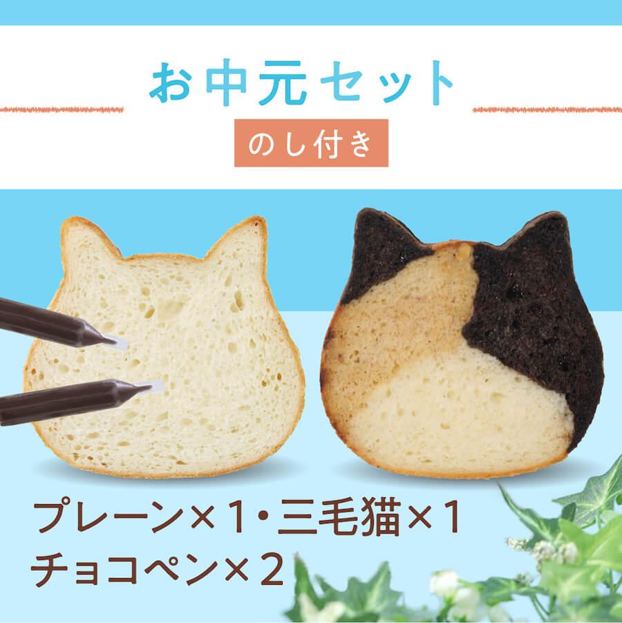 「ねこねこ食パン お中元セット」三毛猫フレーバー