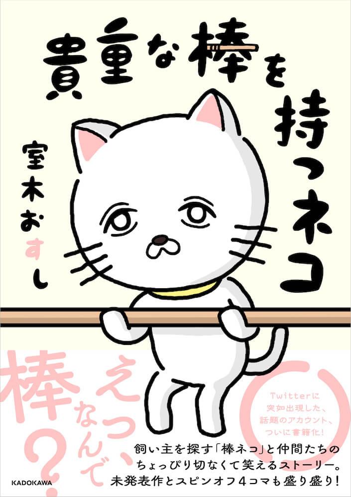 棒を守りながら飼い主を探す猫の旅を描いたマンガ「貴重な棒を持つネコ」表紙イメージ