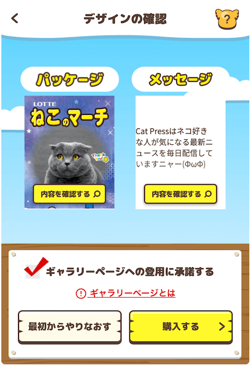 コアラのマーチ オリジナルパッケージのデザイン確認画面