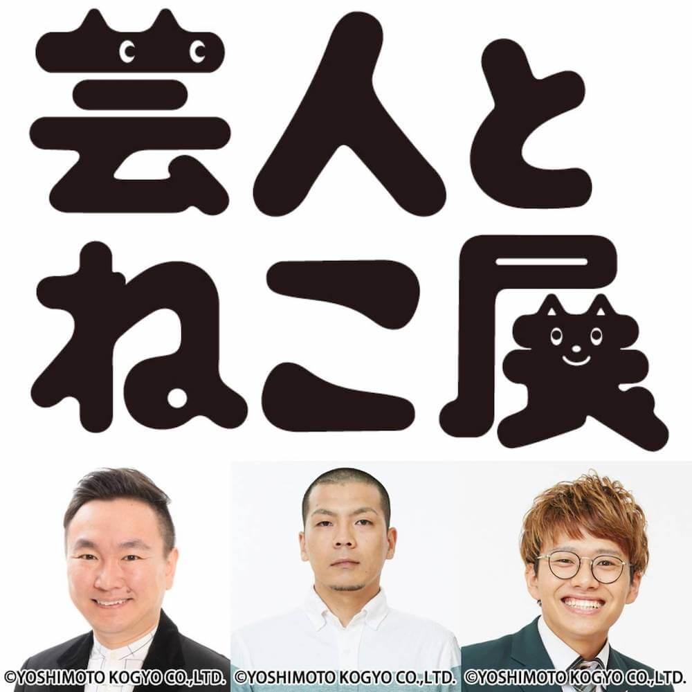 お笑いコンビ「かまいたち」の山内健司、天竺鼠の川原克己、ミキの亜生ら、よしもと芸人と愛猫の写真を展示する「芸人とねこ展」