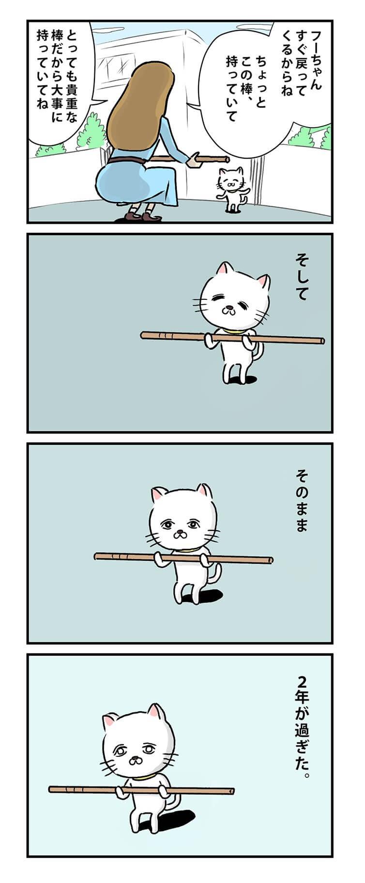 マンガ「貴重な棒を持つネコ」の冒頭シーン