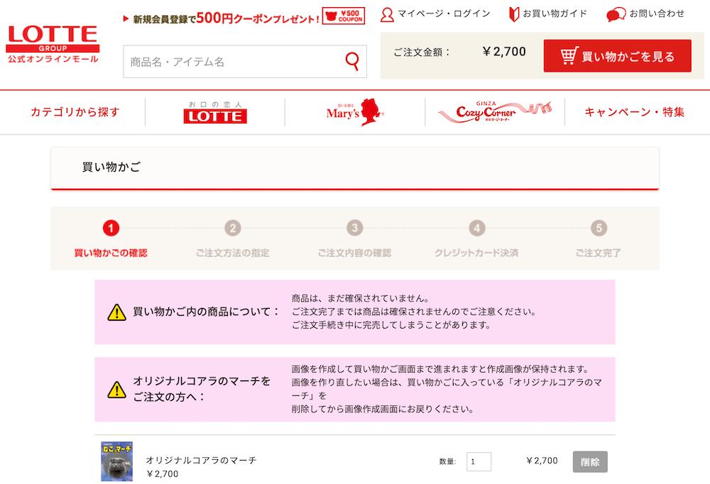 ロッテの公式オンラインモールのショッピングカート画面イメージ