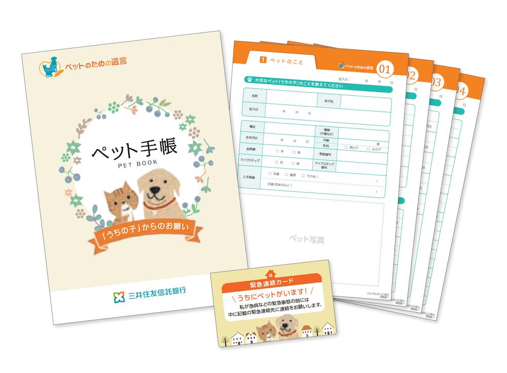 ペットのお世話をしてくれる人に渡す「ペット手帳&緊急連絡カード」